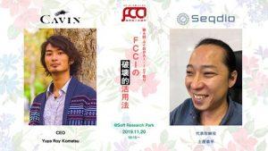 福岡商工会議所が推進するイノベーション支援「FCCIの破壊的活用法」