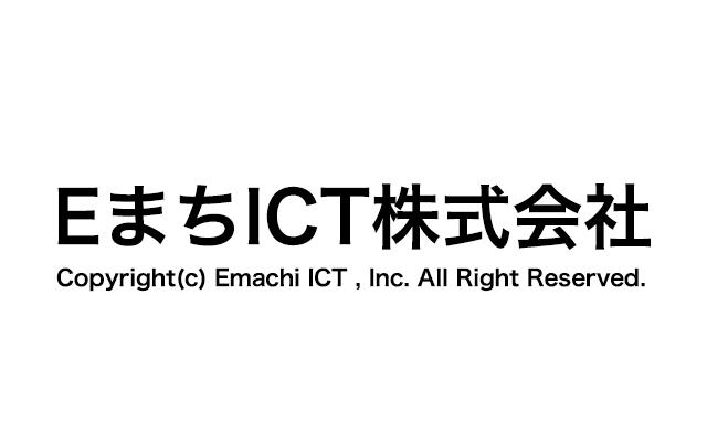 EまちICT 株式会社