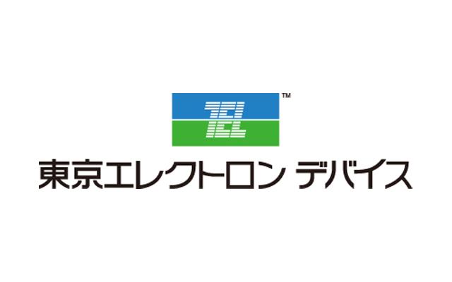 東京エレクトロンデバイス 株式会社
