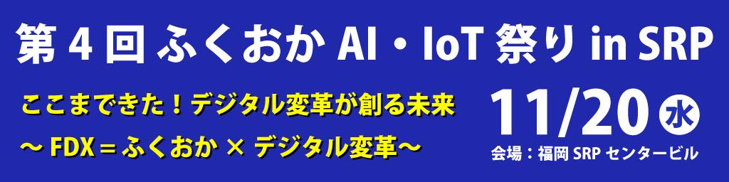 第4回ふくおかAI・IoT祭り in SRP